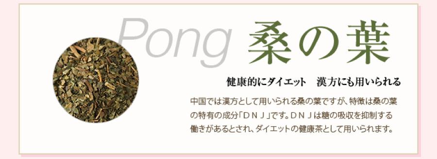 桑の葉 Pong 健康的にダイエット 漢方にも用いられる。中国では漢方として用いられる桑の葉ですが、特徴は桑の葉の特有の成分「DNJ」です。DNJは糖の吸収を抑制する働きがあるとされ、ダイエットの健康茶として用いられます。