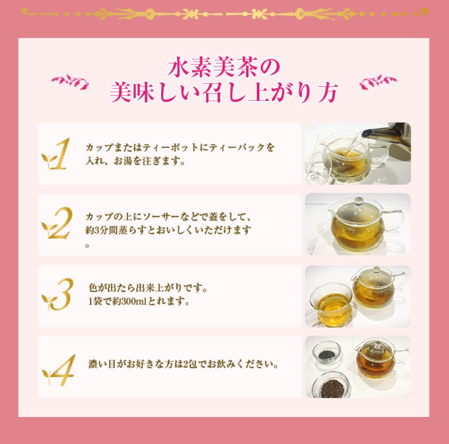 水素美茶の 美味しい召し上がり方。1.カップまたはティーポットにティーパックを入れ、お湯を注ぎます。2.カップの上にソーサーなどで蓋をして、約3分間蒸らすとおいしくいただけます。3.色が出たら出来上がりです。1袋で約300mlとれます。4.濃い目がお好きな方は2包でお飲みください。